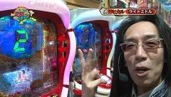 #152 ういち・ヒカルのパチンコ天国と地獄/ダイキン/究極神判/動画