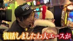 #88 貧乏家族/凱旋/Pツインループ花満開/ディスクアップ/動画