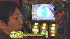 #88 極セレクション_辻と大和のビンゴバトル/モンスターハンター月下雷鳴/動画