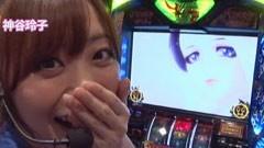 #98 極セレクション_射駒タケシと神谷玲子がノリ打ち/獣王、バジリスク絆/動画