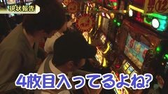 #412 嵐・梅屋のスロッターズ☆ジャーニー/特別編 千葉県★前編/動画