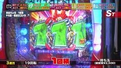 #42 満天アゲ×2/P義風堂々2/リングバースデイ/P怪獣王ゴジラ/逆シャア/動画