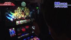#570 嵐・梅屋のスロッターズ☆ジャーニー/東京都★前編/動画