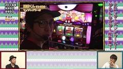 #575 嵐・梅屋のスロッターズ☆ジャーニー/ゲスト乗り打ち実戦総集編/動画