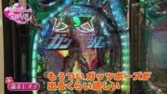#13 生きる道再/CRマクロスF2/ガンダムLASTSHOOTING/動画