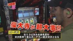#14 マネ豚2/押忍!番長3/G1優駿倶楽部/凱旋/動画