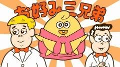 第39話「お好み兄弟をP(プロデュース)」/動画
