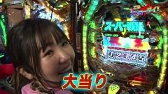 #286 オリジナル必勝法セレクション/PAフィーバースーパー戦隊LIGHT/動画