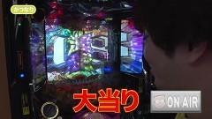 #262 オリジナル必勝法セレクション/AKB123/牙狼GOLDSTORM翔/PF逆シャア/慶次2漆黒/動画