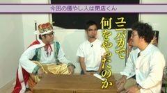 #23 王が負けた夜に…/閉店くん/動画