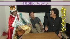 #25 王が負けた夜に…/ポロリ/動画
