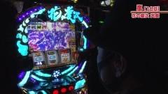 #613 嵐・梅屋のスロッターズ☆ジャーニー/千葉県★前編/動画