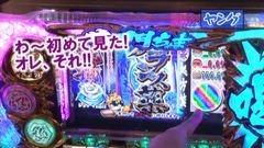 #157 ヒロシ・ヤングアワー/CR真・花の慶次/パチスロ黄門ちゃま/動画