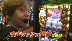 #659 射駒タケシの攻略スロットVII/麻雀物語3/動画