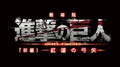 劇場版「進撃の巨人」前編 〜紅蓮の弓矢〜 予告編/動画