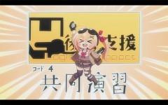-癒し編- 第9話/動画