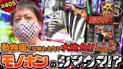#405 ガケっぱち!!/渡邊孝平(クロスバー直撃)/動画