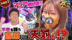 #407 ガケっぱち!!/河合康浩(ハブシセン)/動画