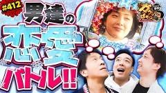 #412 ガケっぱち!!/毛利大亮(ギャロップ)/動画