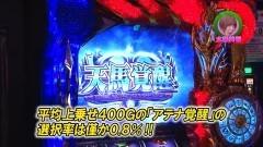 #213 ロックオン/星矢 海皇/天龍/シンフォギア/うしとら/動画