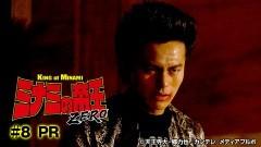 ミナミの帝王ZERO #8PR/動画