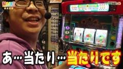 #458 打チくる!?/アナザーゴッドハーデス 後編/動画