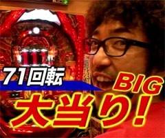#12黄昏☆びんびん物語�CRパトラッシュ3RED・蒼天の拳・新鬼武者/動画