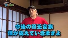#118 貧乏家族/ハーデス/星矢 海皇SP/GI優駿倶楽部/動画