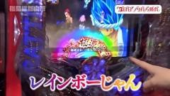 #118 旅打ち/大工の源さん 超韋駄天/動画