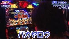 #279 嵐・梅屋のスロッターズ☆ジャーニー/新潟県★後編/動画