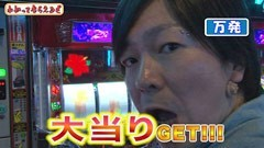 #74 わかってもらえるさ/沖ドキ!/秘宝伝/サラ番/動画