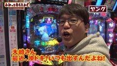 #103 わかってもらえるさ/CR海物語JAPAN/沖ドキ!/動画