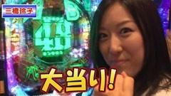 #12 ペアパチ/CRぱちんこAKB48 バラの儀式/CR牙狼 金色になれ/動画
