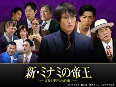 新・ミナミの帝王 #9 〜2万5千円の約束〜/動画