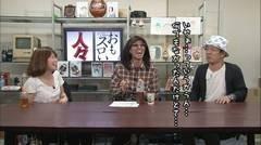 #197 おもスロい人々/二階堂瑠美/動画