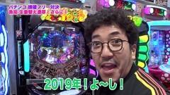 #278 ツキとスッポンぽん/大海4BK/Pヱヴァ超暴走/動画