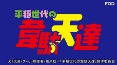 PV 15秒予告/動画