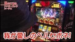 #369 嵐・梅屋のスロッターズ☆ジャーニー/福島県★後半/動画