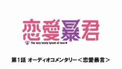 第1話 オーディオコメンタリー<恋愛暴言>/動画