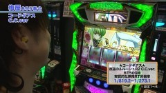 #465 嵐・梅屋のスロッターズ☆ジャーニー/群馬県★後編/動画