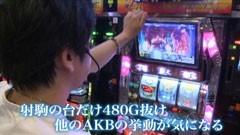 #618 射駒タケシの攻略スロット�Z/ぱちスロAKB48/動画