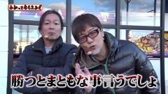 #203 わかってもらえるさ/GI優駿倶楽部 /スーリノMAX/天龍/北斗 転生/動画