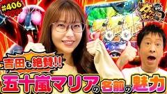 #406 ガケっぱち!!/河合康浩(ハブシセン)/動画