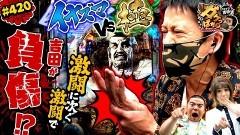 #420 ガケっぱち!!/大須賀健剛(セルライトスパ)/動画