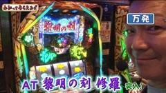 #48 万発・ヤングのわかってもらえるさ/花の慶次 修羅/北斗 転生/動画