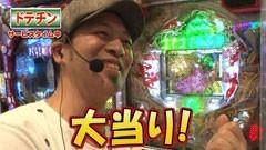 #10 ペアパチ/CRルパン三世 消されたルパン/動画