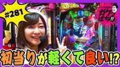 #281 ガケっぱち!!/林 健(ギャロップ)/動画
