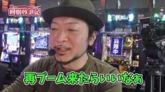 #50 回胴放浪記/カンフーレディ・テトラ/動画