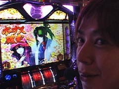 #24 あらシン押忍!番長2、バジリスク�U/動画