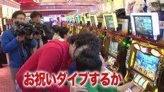#170 黄昏☆びんびん物語/海 金富士/凱旋/ハーデス/動画